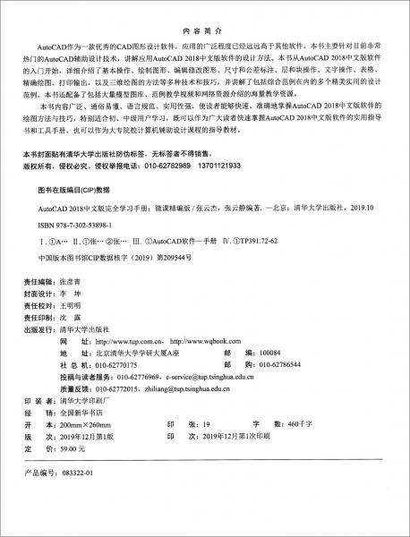AutoCAD2018中文版完全学习手册(微课精编版)