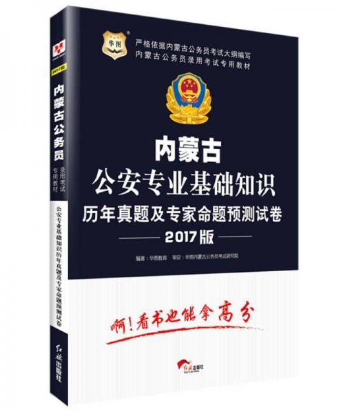 2017·华图内蒙古公务员录用考试专用教材:公安专业基础知识历年真题及专家命题预测试卷