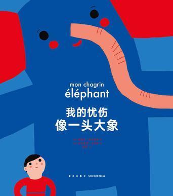 我的忧伤像一头大象