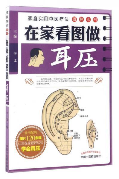 家庭实用中医疗法图解系列:在家看图做耳压