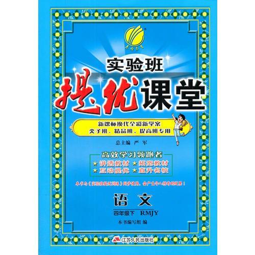 (2017春)实验班提优课堂 四年级 语文 下 人教版 RMJY