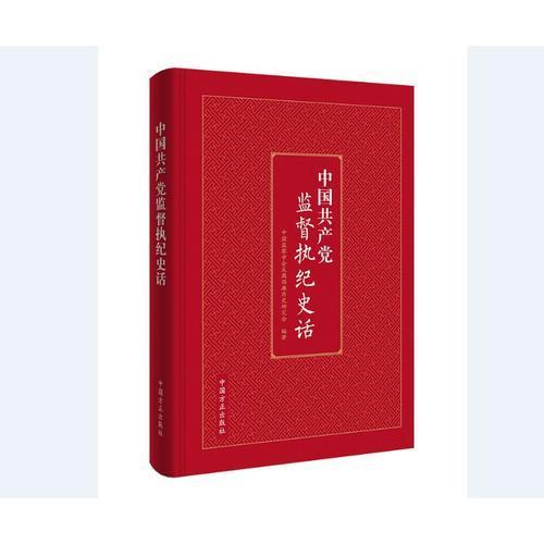 中国共产党监督执纪史话
