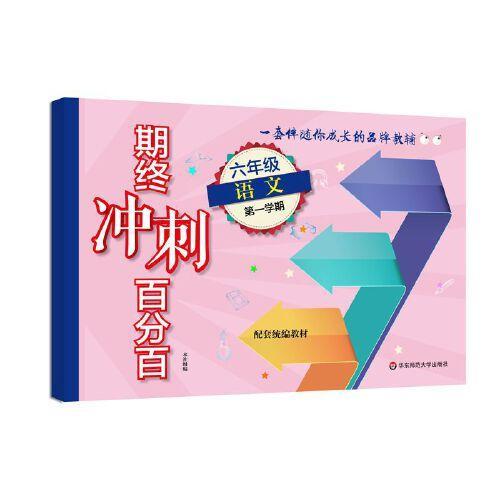 期终冲刺百分百·六年级语文(第一学期)(统编版)