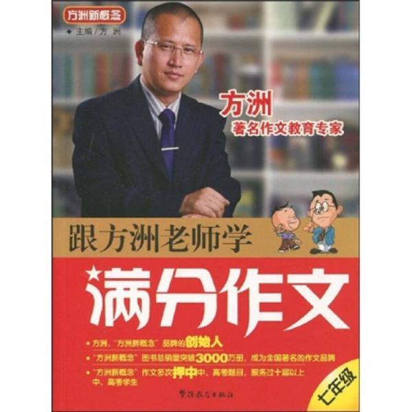 方洲新概念:跟方洲老师学满分作文(7年级)