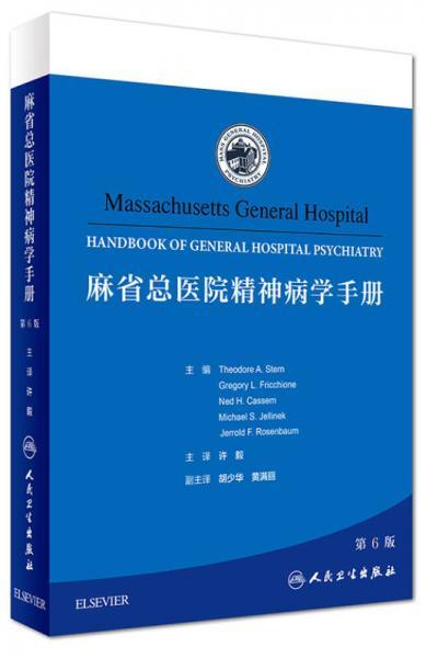 麻省总医院精神病学手册(第6版 翻译版)