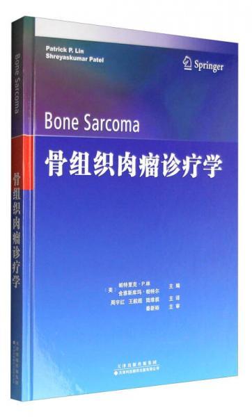 骨组织肉瘤诊疗学
