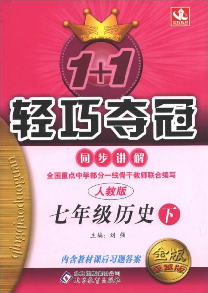 1+1轻巧夺冠同步讲解:7年级历史(下)(人教版)(2013春)