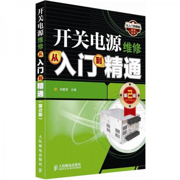 从入门到精通系列丛书:开关电源维修从入门到精通(第2版)