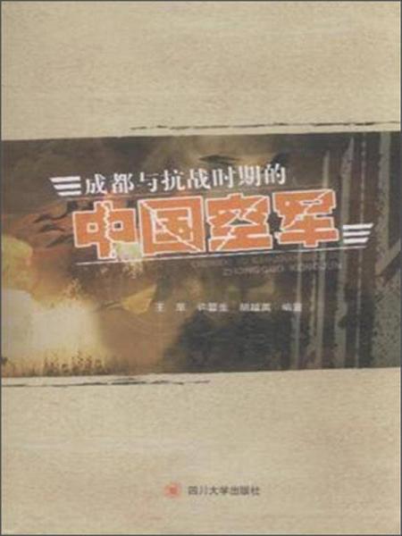 成都与抗战时期的中国空军