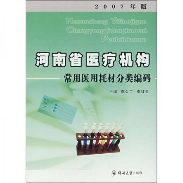 河南省医疗机构常用医用耗材分类编码(2007年版)