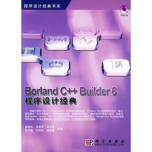 Borland C++Builder6程序设计经典