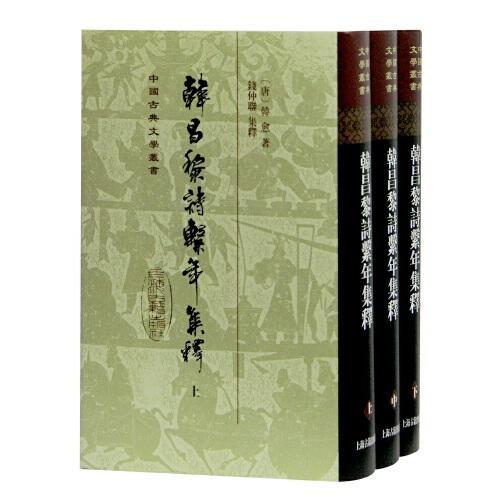 韩昌黎诗系年集释(全三册)(精)(中国古典文学丛书)