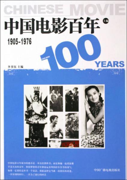 中国电影百年。1905~1976