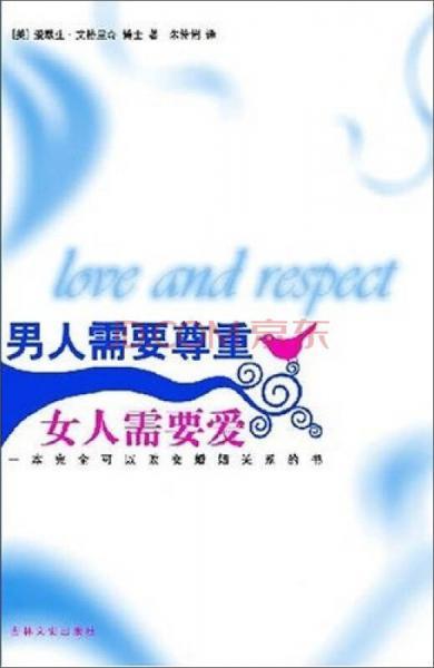 男人需要尊重 女人需要爱