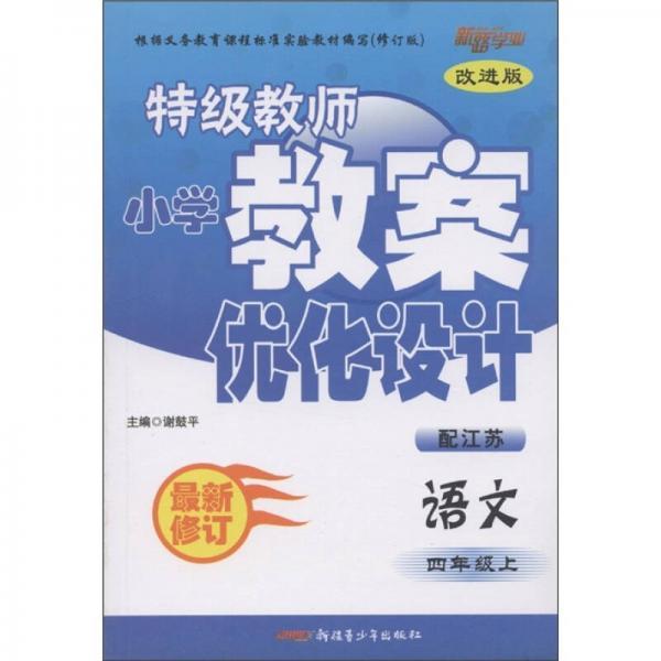 新路学业·特级教师小学教案优化设计:语文(4年级上)(配江苏)(最新修订·改进版)
