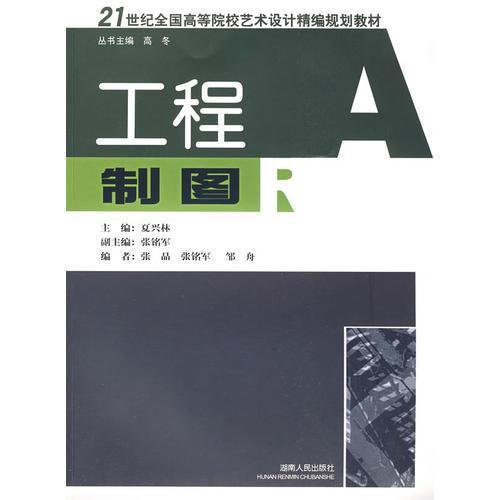 21世纪全国高校艺术设计精编规划教材:工程制图