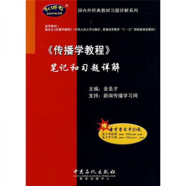 国内外经典教材习题详解系列:〈传播学教程〉笔记和习题详解