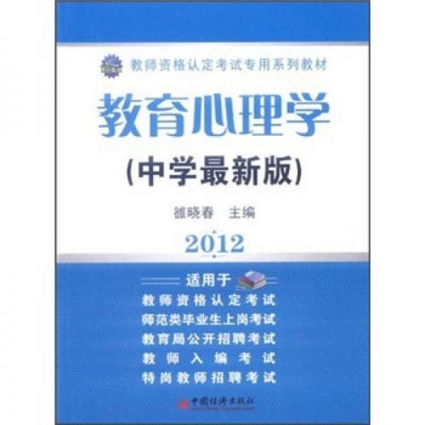 2012教师资格认定考试专用系列教材:教育心理学(中学最新版)