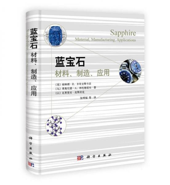 蓝宝石:材料、制造、应用