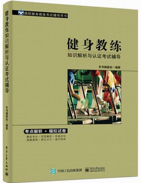 健身教练知识解析与认证考试辅导