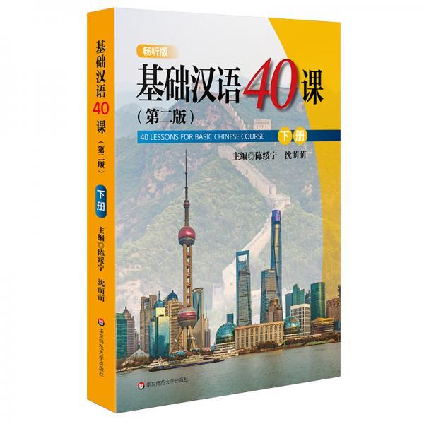 基础汉语40课(下册)(第二版)
