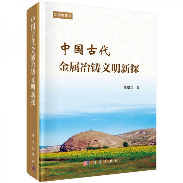 中国古代金属冶铸文明新探