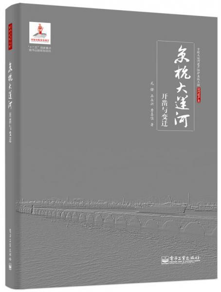 京杭大运河开凿与变迁