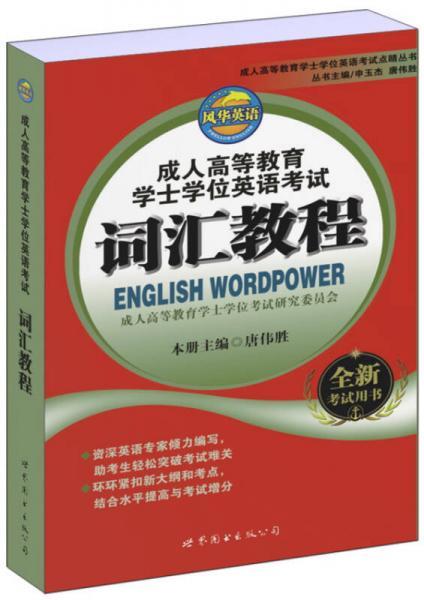 成人高等教育学士学位英语考试词汇教程