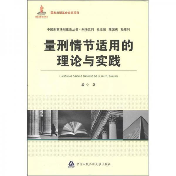中国刑事法制建设丛书·刑法系列:量刑情节适用的理论与实践