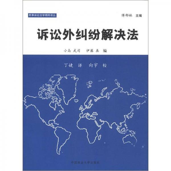 民事诉讼法学精粹译丛:诉讼外纠纷解决法