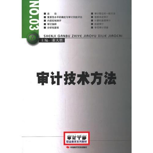 2014年高级审计师考试教材审计技术方法(沿用2013年版)