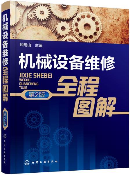 机械设备维修全程图解(第2版)