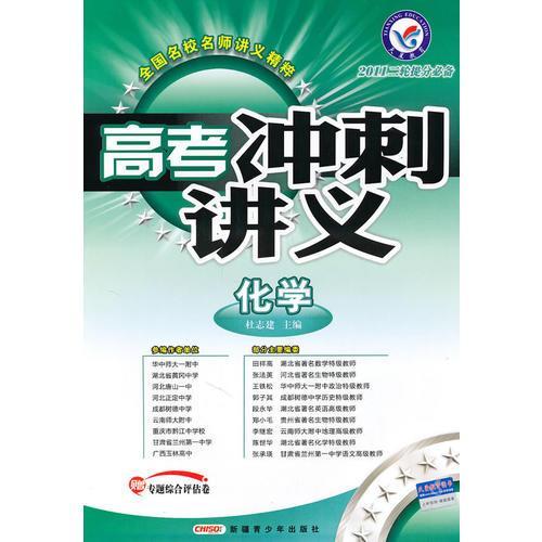 化学/2011二轮提分必备——高考冲刺讲义/附试卷