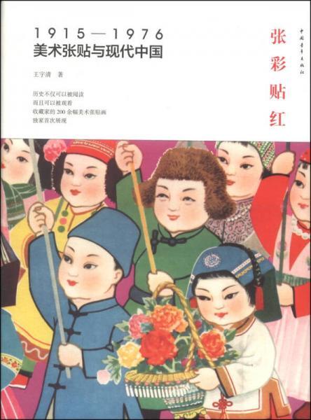 张彩贴红:1915—1976美术张贴与现代中国