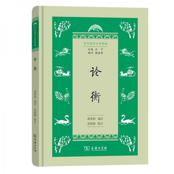 论衡(学生国学丛书新编)