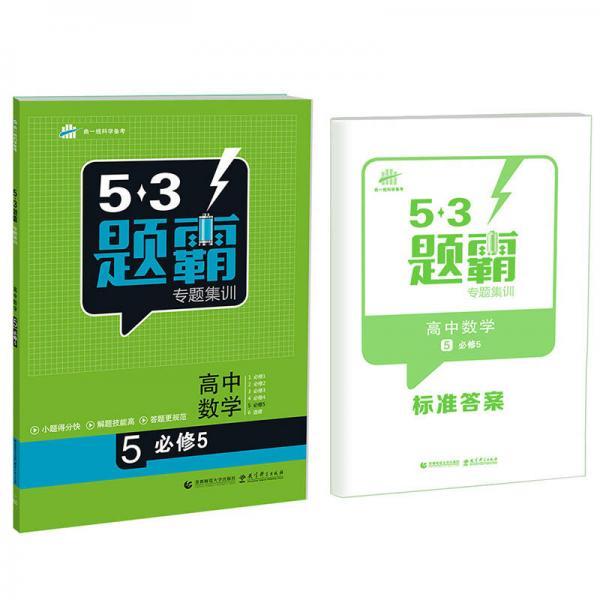 53题霸专题集训 高考数学 5必修5(基础版)(2017版)