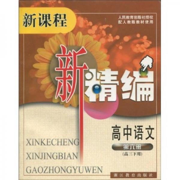 新课程新精编:高中语文(第6册)(高3下用)(配人教版教材使用)