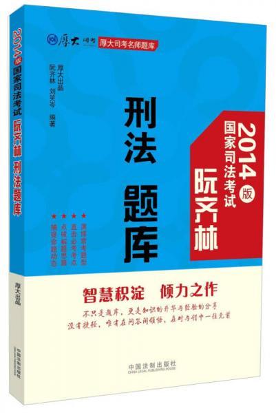 2014年司法考试厚大司考名师题库:阮齐林 刑法题库