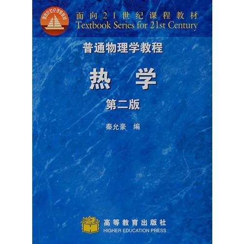 普通物理学教程 热学(第2版)