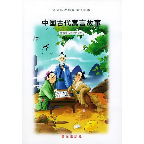 语文新课标必读漫画本:中国古代寓言故事