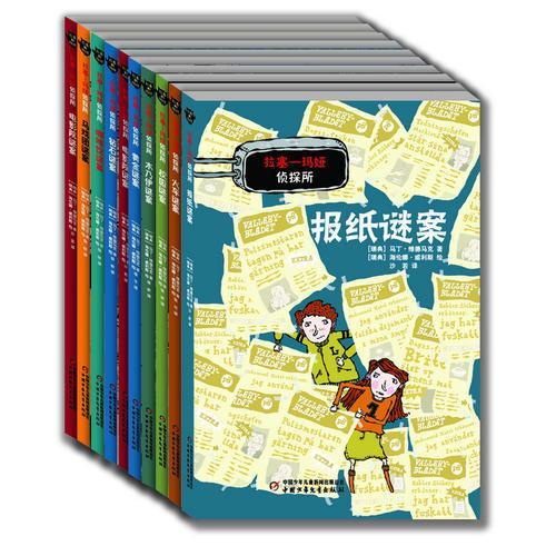 拉塞—玛娅侦探所第一辑(全10册)