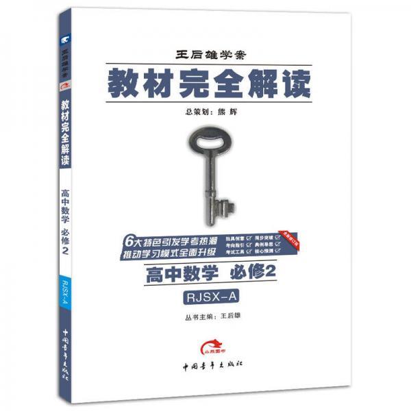 2017�� ����瀹��ㄨВ璇伙�楂�涓��板��锛�蹇�淇�2  ��浜烘��A��锛�