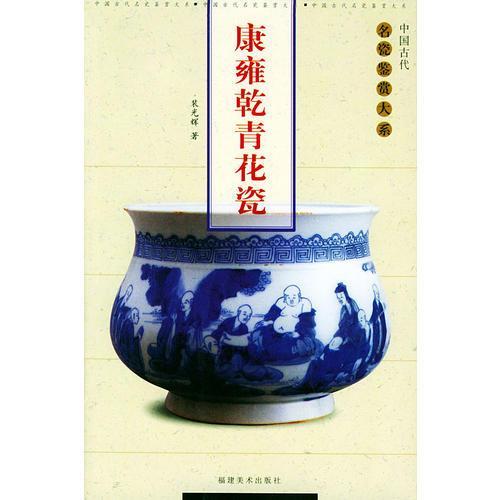 康雍乾青花瓷——中国古代名瓷鉴赏大系