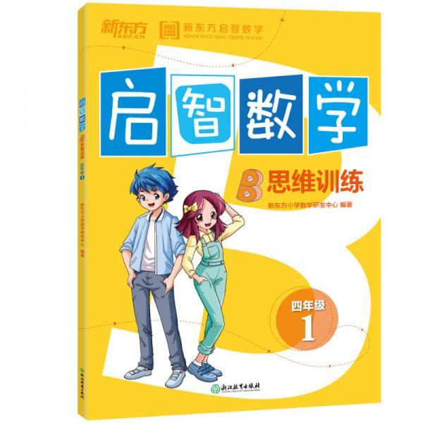 新东方 (2017)启智数学B:思维训练四年级1