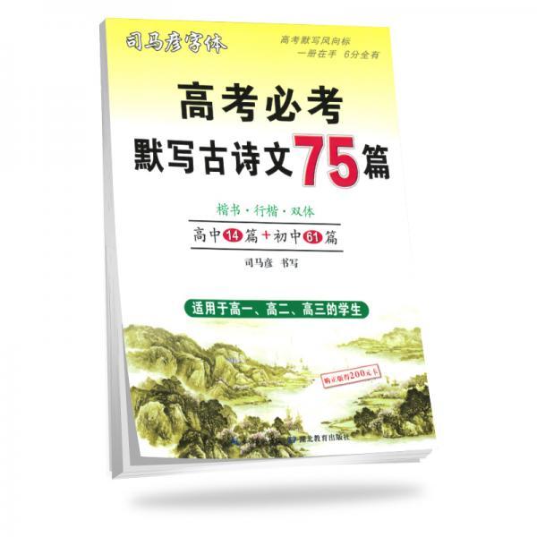司马彦字帖高考必考默写古诗文75篇(适用于高一、高二、高三的学生)