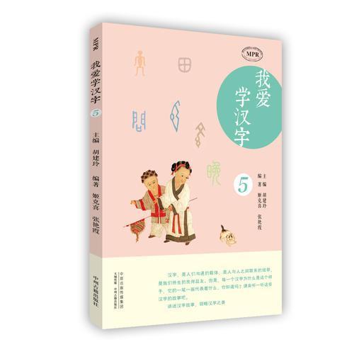 我爱学汉字(第五册)·MPR有声读物