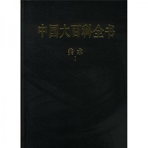 中国大百科全书:美术(上下)(2003年修订本)