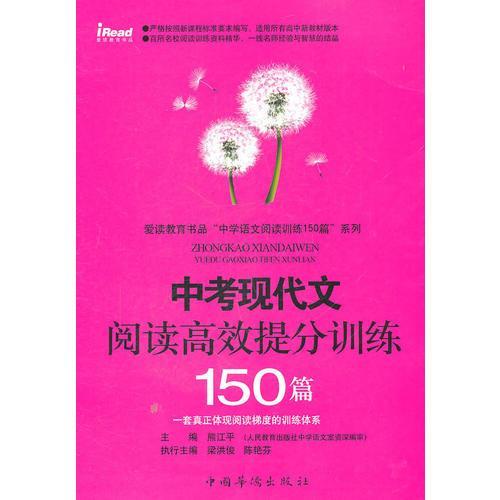 中考现代文阅读高效提分训练150篇