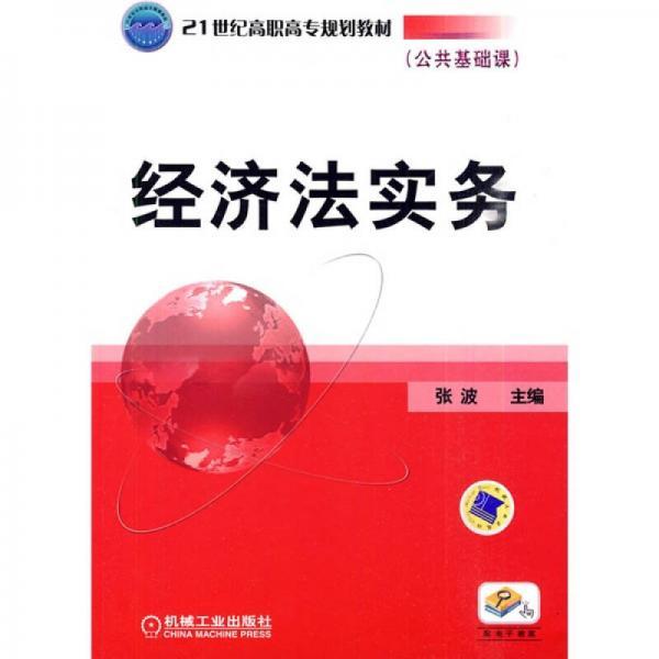 经济法实务/21世纪高职高专规划教材