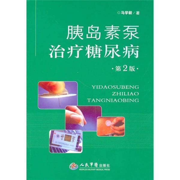 胰岛素泵治疗糖尿病(第2版)